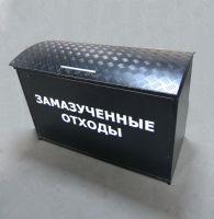 Ящик для замазученных отходов (тип 2)