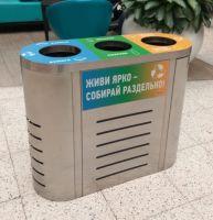 """Урна для раздельного сбора мусора """"Аврора-3"""""""