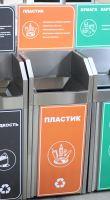 """Урна """"ТС для пластика"""""""